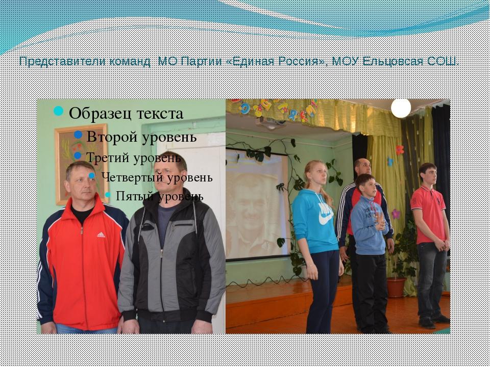 Представители команд МО Партии «Единая Россия», МОУ Ельцовсая СОШ.