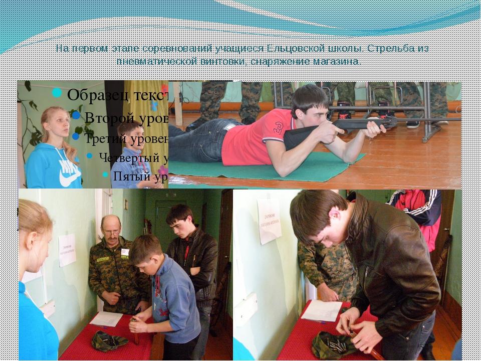 На первом этапе соревнований учащиеся Ельцовской школы. Стрельба из пневмати...