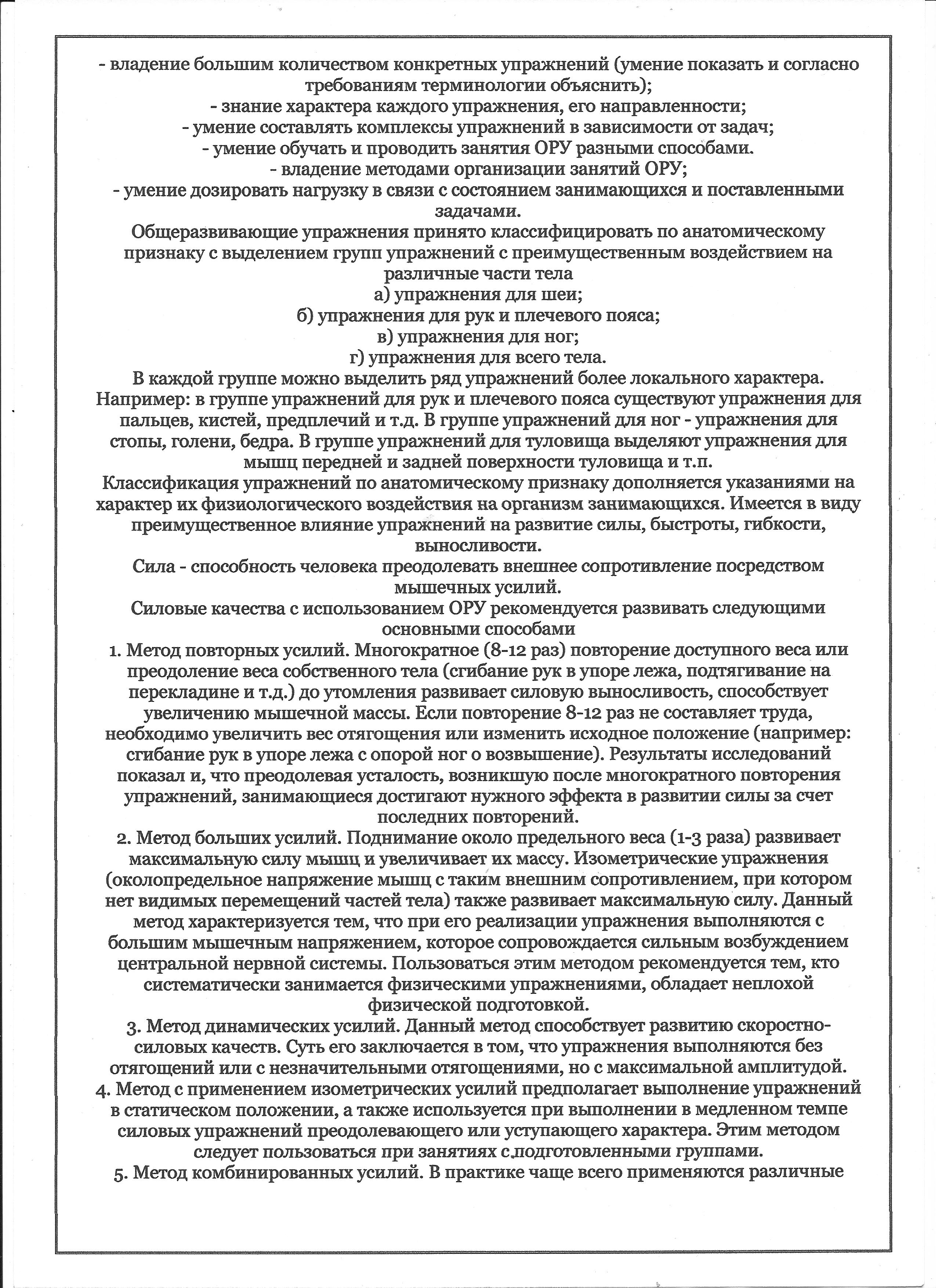 сканирование0007.bmp