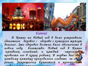 Китай В Китае на Новый год в доме устраивали «денежное дерево» : «дерево с ко