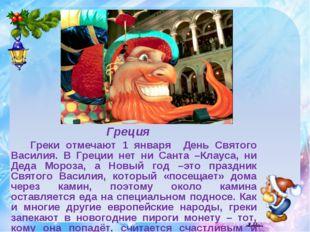 Греция Греки отмечают 1 января День Святого Василия. В Греции нет ни Санта –К