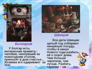 Болгария У болгар есть интересная примета : человек, чихнувший за новогодним
