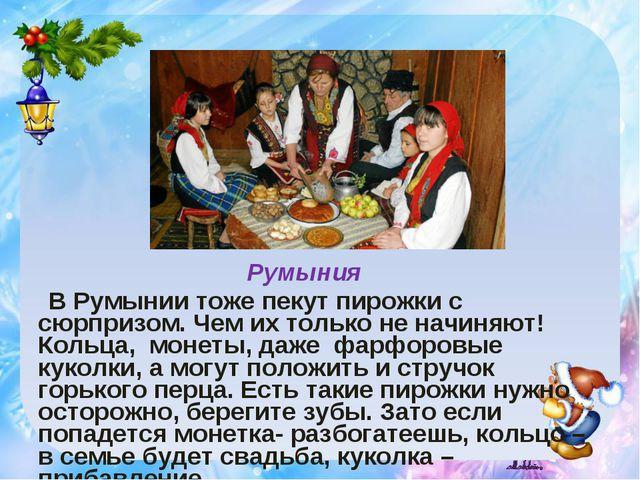 Румыния В Румынии тоже пекут пирожки с сюрпризом. Чем их только не начиняют!...