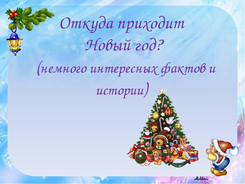 Откуда приходит Новый год? (немного интересных фактов и истории)