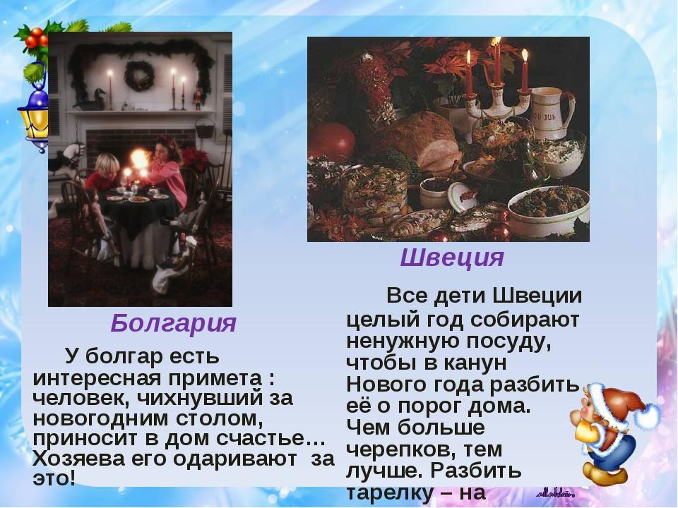 Болгария У болгар есть интересная примета : человек, чихнувший за новогодним...