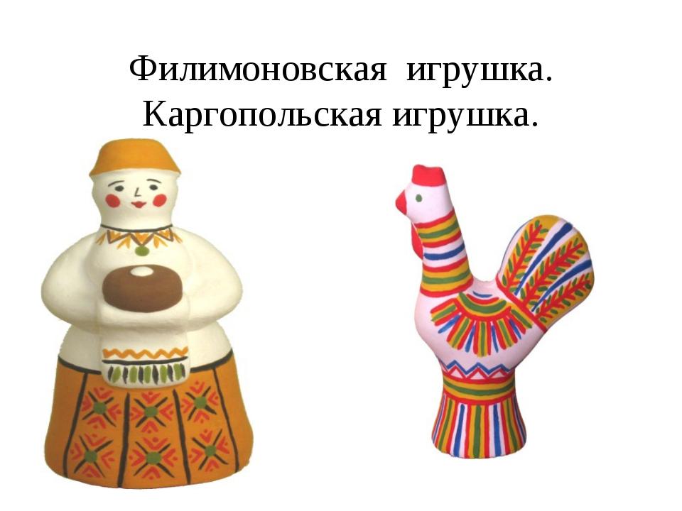Филимоновская игрушка. Каргопольская игрушка.