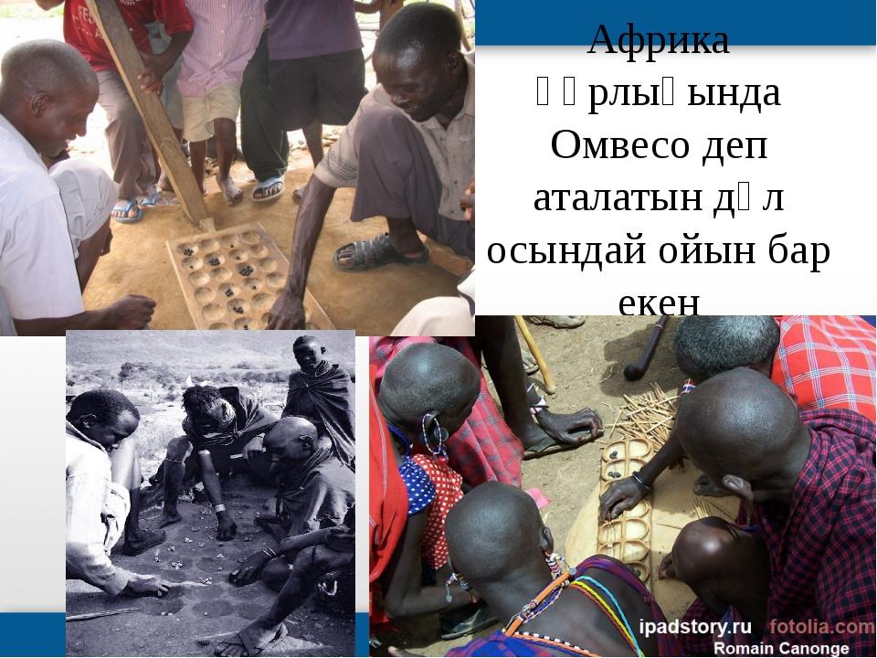 Африка құрлығында Омвесо деп аталатын дәл осындай ойын бар екен
