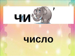число чи