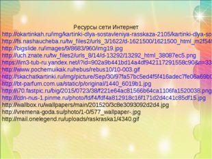 Ресурсы сети Интернет http://okartinkah.ru/img/kartinki-dlya-sostavleniya-ras