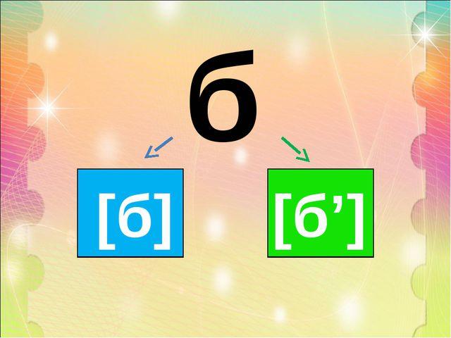 б [б] [б']