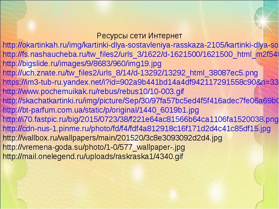 Ресурсы сети Интернет http://okartinkah.ru/img/kartinki-dlya-sostavleniya-ras...