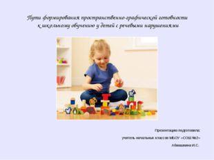 Пути формирования пространственно-графической готовности к школьному обучени