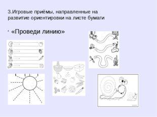 3.Игровые приёмы, направленные на развитие ориентировки на листе бумаги «Пров