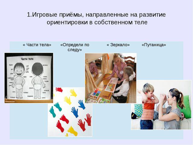 1.Игровые приёмы, направленные на развитие ориентировки в собственном теле «...