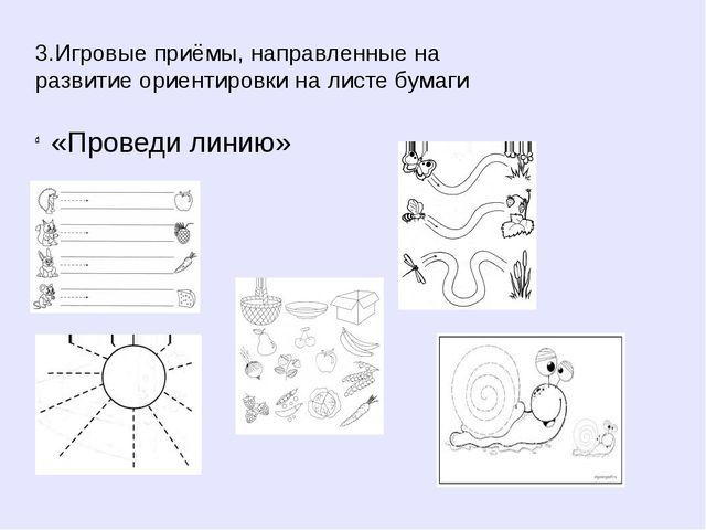 3.Игровые приёмы, направленные на развитие ориентировки на листе бумаги «Пров...