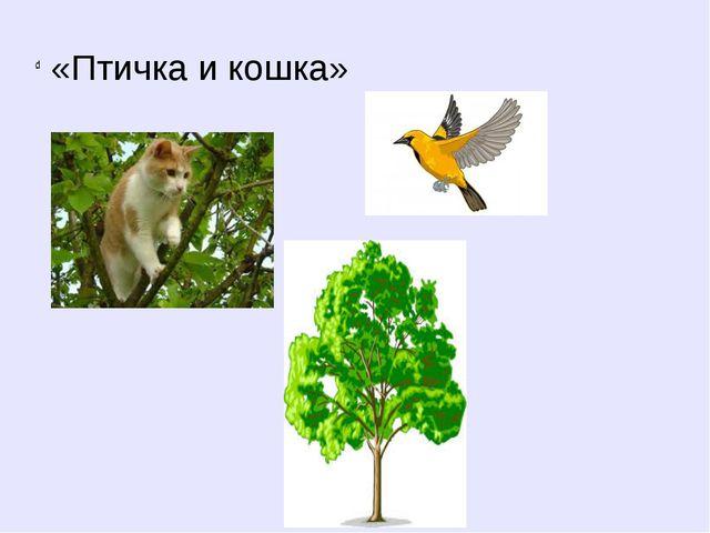 «Птичка и кошка»