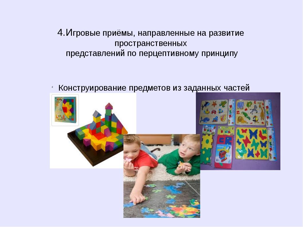 4.Игровые приёмы, направленные на развитие пространственных представлений по...