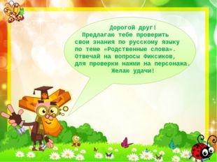 Дорогой друг! Предлагаю тебе проверить свои знания по русскому языку по теме