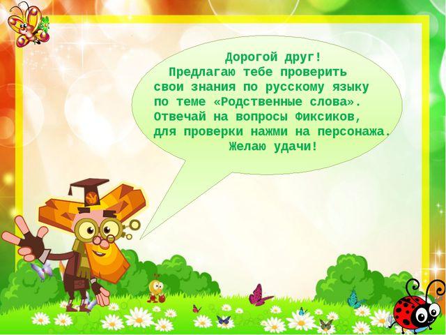 Дорогой друг! Предлагаю тебе проверить свои знания по русскому языку по теме...