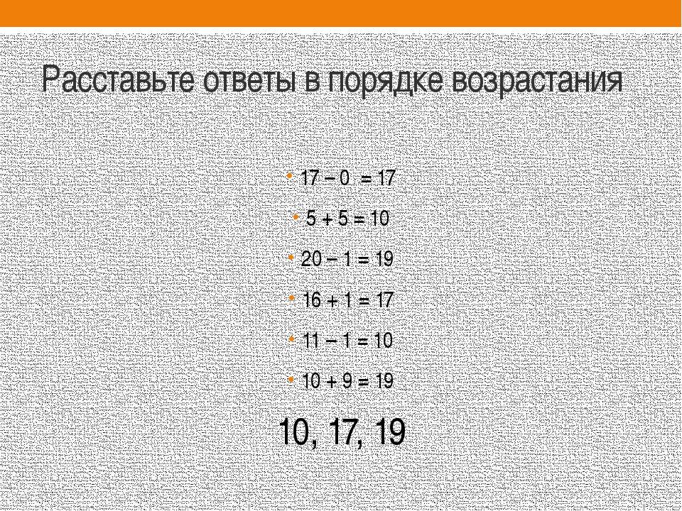 Расставьте ответы в порядке возрастания 17 – 0 = 17 5 + 5 = 10 20 – 1 = 19 16...