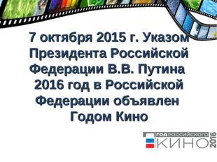 7 октября 2015 г. Указом Президента Российской Федерации В.В. Путина 2016 го