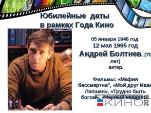 Юбилейные даты в рамках Года Кино 05 января 1946 год 12 мая 1995 год Андрей Б