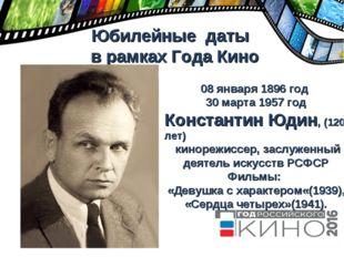 Юбилейные даты в рамках Года Кино 08 января 1896 год 30 марта 1957 год Конст