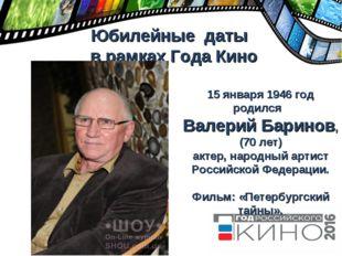 Юбилейные даты в рамках Года Кино 15 января 1946 год родился Валерий Баринов
