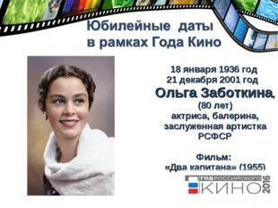 18 января 1936 год 21 декабря 2001 год Ольга Заботкина, (80 лет) актриса, бал