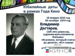 18 января 1916 год 06 октября 1974 год Владимир Дегтярев, (100 лет) режиссер,