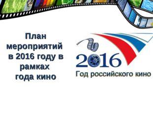 План мероприятий в 2016 году в рамках года кино