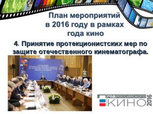 4. Принятие протекционистских мер по защите отечественного кинематографа.