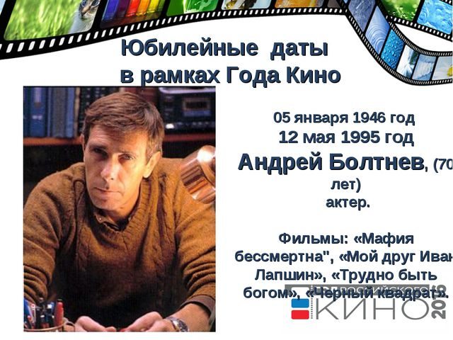 Юбилейные даты в рамках Года Кино 05 января 1946 год 12 мая 1995 год Андрей Б...
