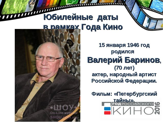 Юбилейные даты в рамках Года Кино 15 января 1946 год родился Валерий Баринов...