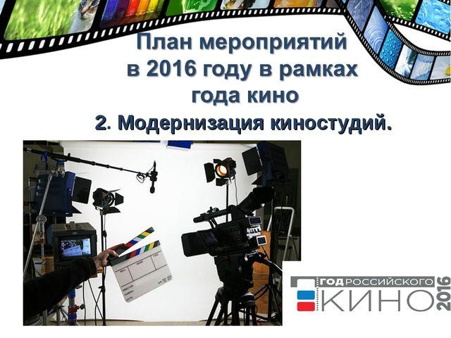 2. Модернизация киностудий.