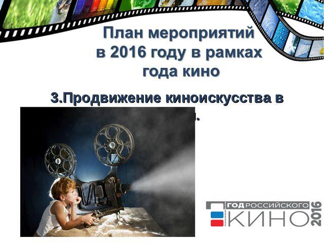 3.Продвижение киноискусства в регионы.