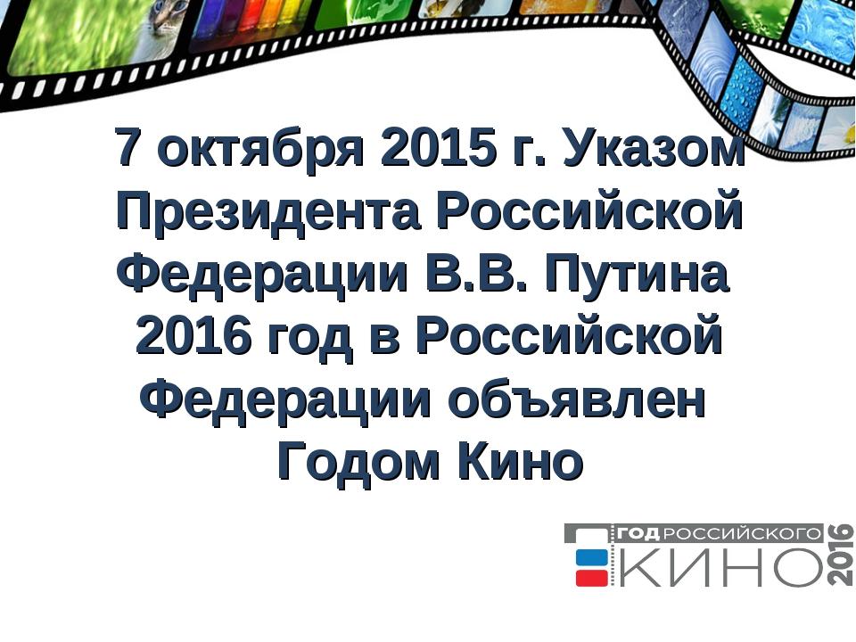 7 октября 2015 г. Указом Президента Российской Федерации В.В. Путина 2016 го...
