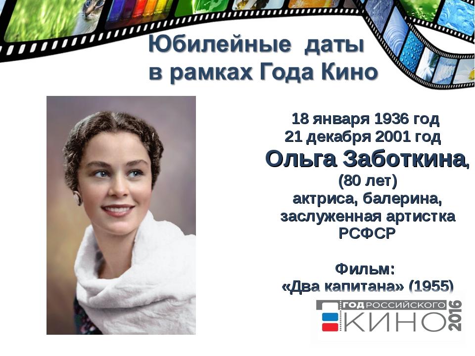 18 января 1936 год 21 декабря 2001 год Ольга Заботкина, (80 лет) актриса, бал...