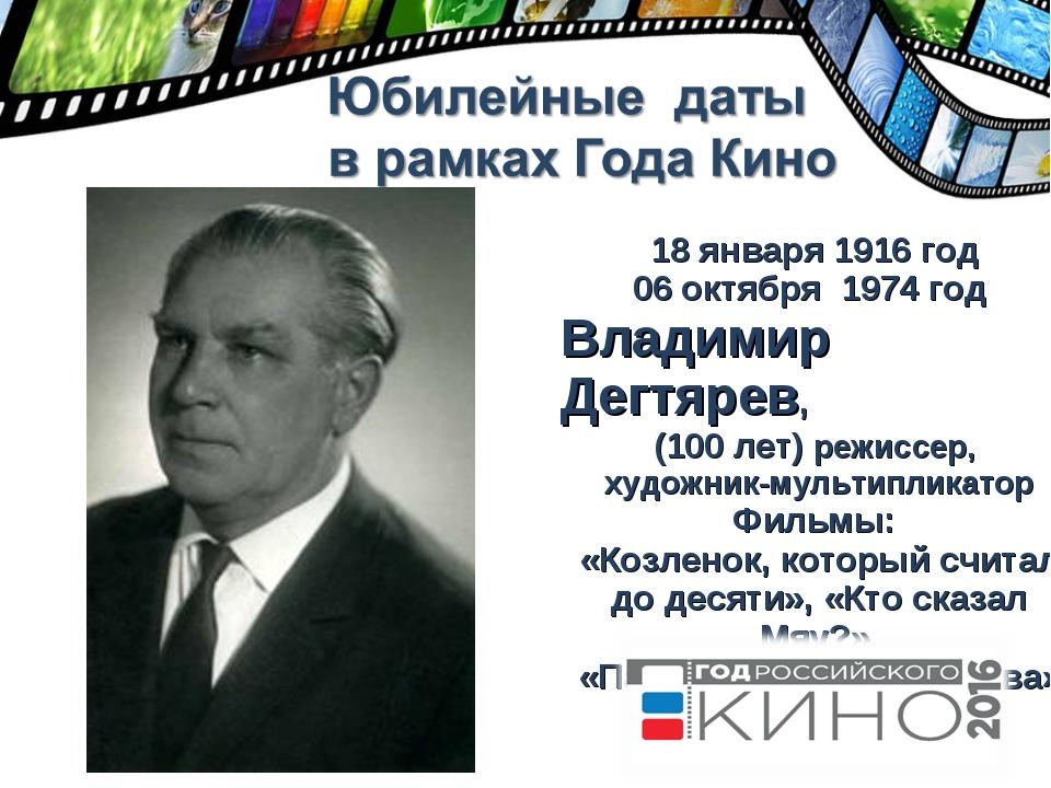 18 января 1916 год 06 октября 1974 год Владимир Дегтярев, (100 лет) режиссер,...
