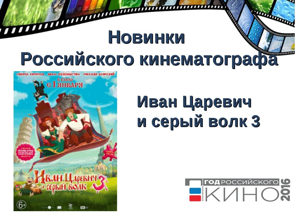 Новинки Российского кинематографа Иван Царевич и серый волк 3