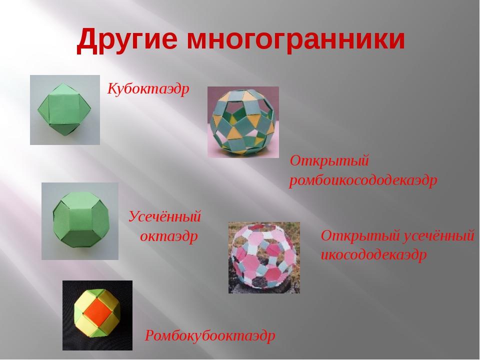 Усечённый октаэдр Открытый ромбоикосододекаэдр Открытый усечённый икосододек...