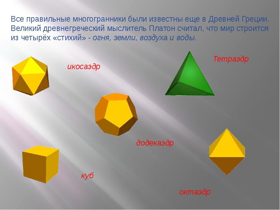 Тетраэдр икосаэдр куб октаэдр додекаэдр Все правильные многогранники были изв...