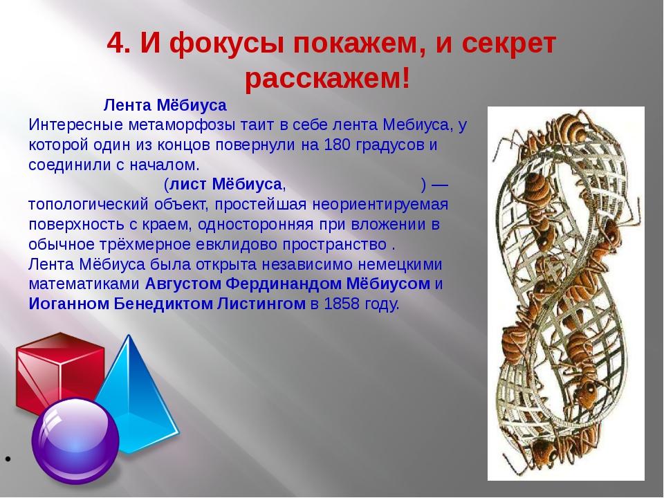 Лента Мёбиуса Интересные метаморфозы таит в себе лента Мебиуса, у которой оди...
