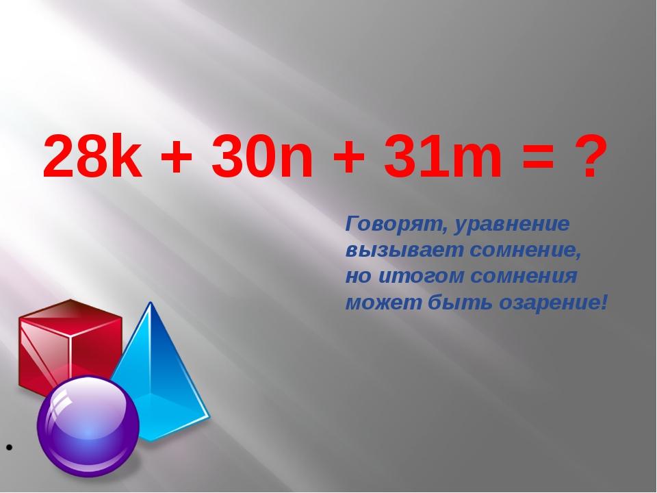 Говорят, уравнение вызывает сомнение, но итогом сомнения может быть озарение!...