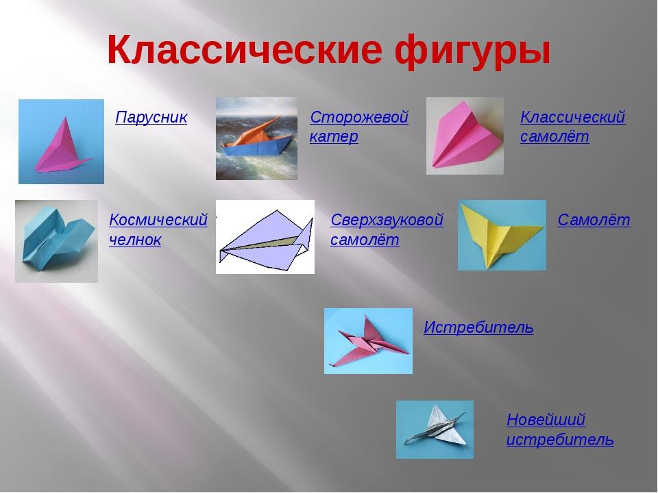Парусник Космический челнок Классический самолёт Новейший истребитель Стороже...