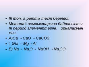 ІІІ топқа реттік тест беріледі. Металл қосылыстарына байланысты ІІІ период эл