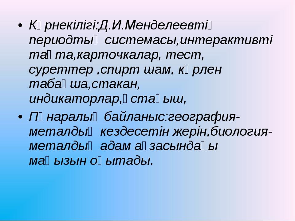 Көрнекілігі:Д.И.Менделеевтің периодтық системасы,интерактивті тақта,карточкал...