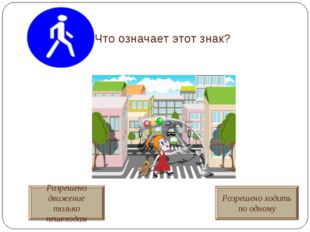 Что означает этот знак? Разрешено движение только пешеходам Разрешено ходить