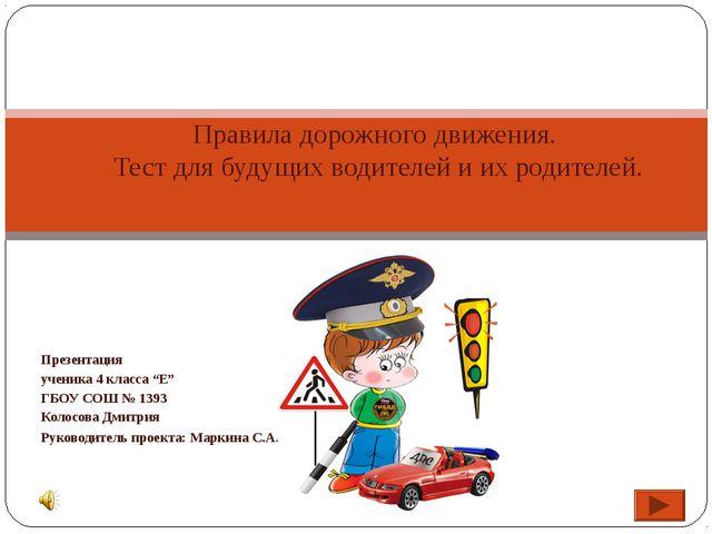 """Презентация ученика 4 класса """"Е"""" ГБОУ СОШ № 1393 Колосова Дмитрия Руководител..."""