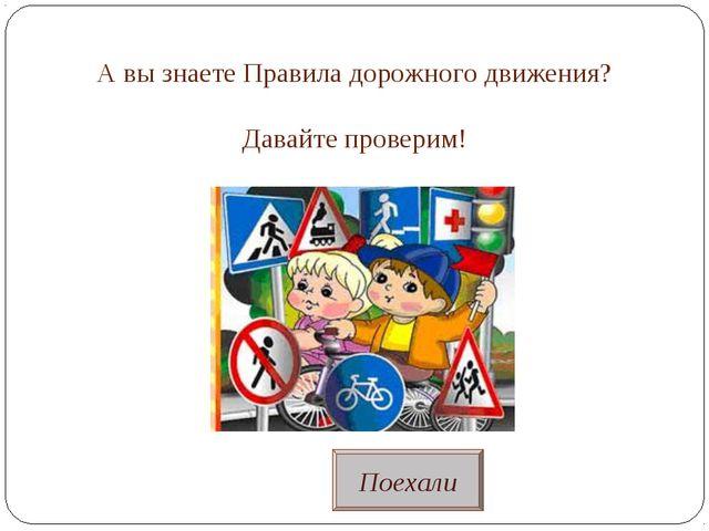 А вы знаете Правила дорожного движения? Давайте проверим! Поехали